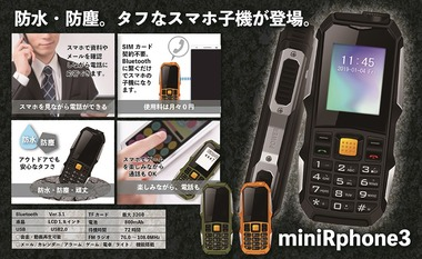 minirphone3