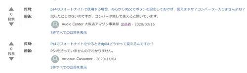 SnapCrab_NoName_2020-12-10_21-18-56_No-00
