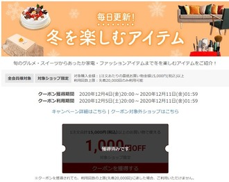 SnapCrab_NoName_2020-12-5_9-56-36_No-00
