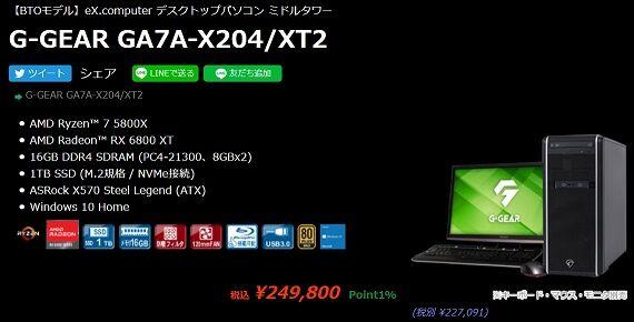 GA7A-X204XT2