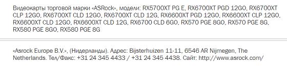 ASRock-Radeon-RX-6600-XT-RX-6700