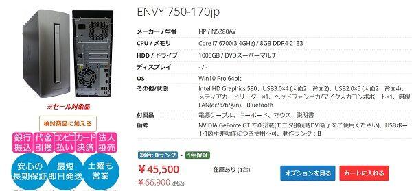 ENVY_750-170jp